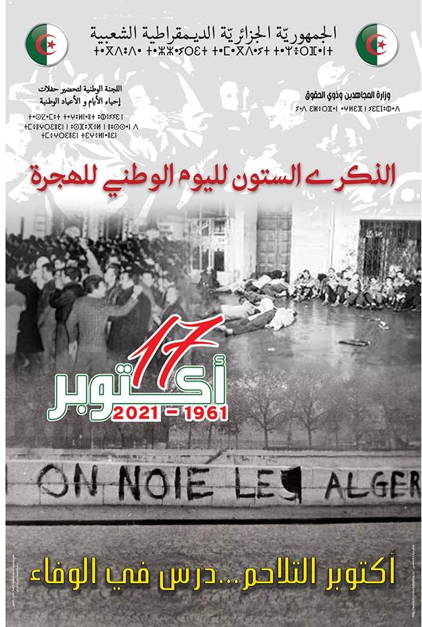 60e commémoration de la journée nationale de l'immigration